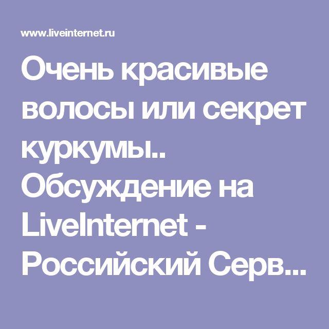 Очень красивые волосы или секрет куркумы.. Обсуждение на LiveInternet - Российский Сервис Онлайн-Дневников