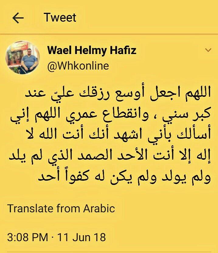 Pin By Wael Helmy On يلا نساعد بعض نتوب Math Arabic Hafiz