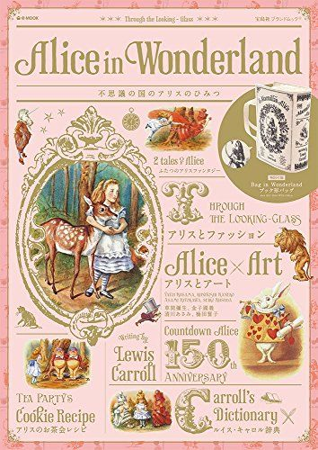 Alice in Wonderland 不思議の国のアリスのひみつ (e-MOOK 宝島社ブランドムック) null http://www.amazon.co.jp/dp/4800224179/ref=cm_sw_r_pi_dp_e2cSwb1GBRXH3
