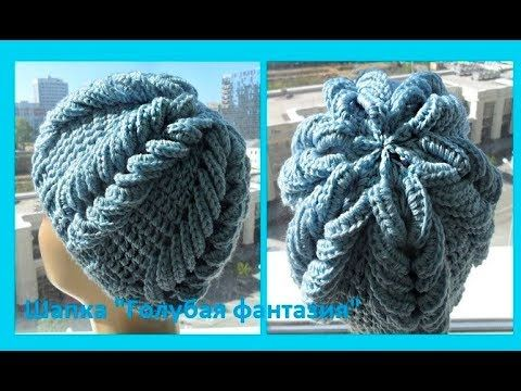 "Шапка"" Голубая фантазия"",how to crochet a hat ( Ш № 87) - YouTube"