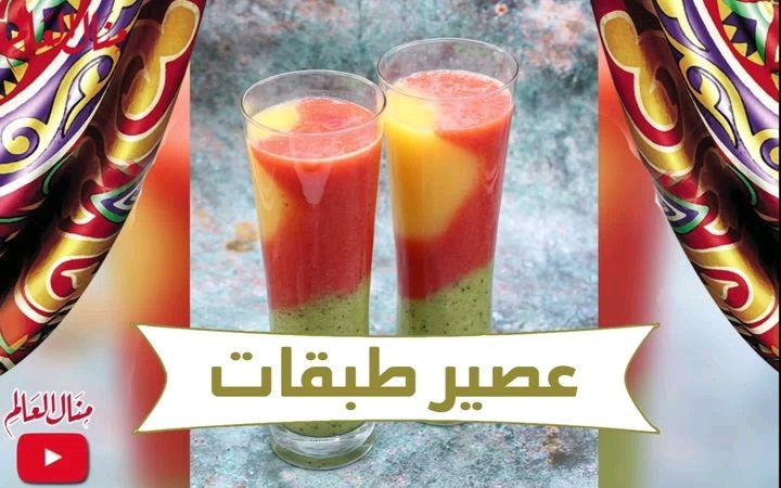 عصير طبقات مقادير الوصفة عصير الفراول Fruit Watermelon Recipes