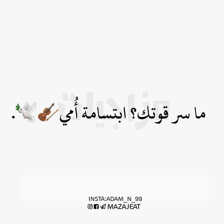 امي جنه Adam متابعه لقناتنه ع التلكرام Https T Me Mazajeat متابعه لحسابنه ع الانستكرام Http Ift Tt 2i2 Mother Quotes Words Quotes Arabic Tattoo Quotes