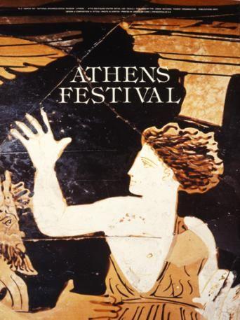 ATHENS FESTIVAL 1987. Σχεδιαστής σύνθεσης ο Κ. Βήττος  για τον EOT. Λεπτομέρεια φιγούρας Αθηναϊκού ερυθρόμορφου αμφορέα του 334-330 π.Χ.
