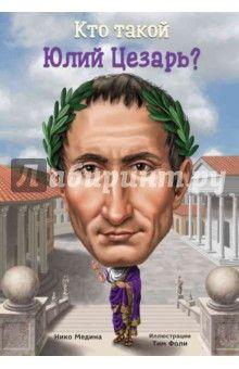 Нико Медина: Кто такой Юлий Цезарь?