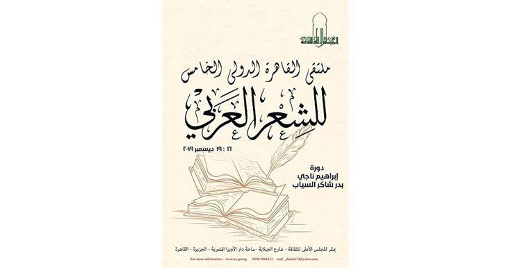 2 5 كتاب ملخصات أبحاث ملتقى القاهرة الدولي الخامس للشعر العربي للأسف كونه ملخصات أبحاث فقط لا يتيح للقارئ الاستفادة من محتو Home Decor Decals Home Decor Decor