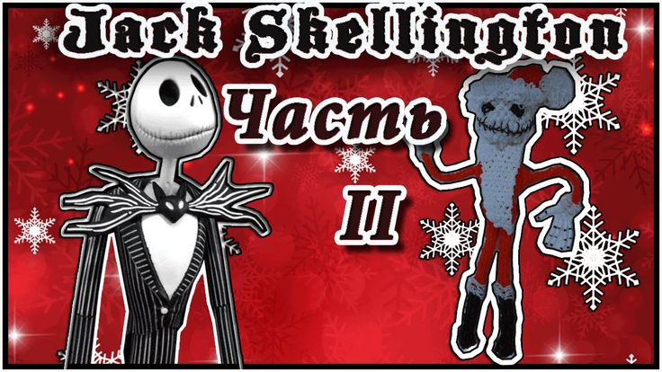 #Lismolilik 3D Джек Скеллингтон из резинок Rainbow loom bands. ч.2. Глаза, руки, па...