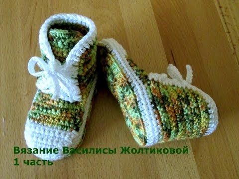 Пинетки кеды крючком. 2 часть. Цветные.Crochet booties sneakers. - YouTube