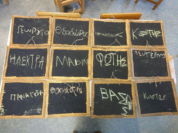 Κάποτε οι μαθητές έγραφαν σε πλάκες. Οδεύοντας κι εμείς προς το 'Κρυφό Σχολειό', τη γιορτή μας, προσπαθήσαμε να τις μιμηθούμε , και ιδού τα αποτελέσματα...