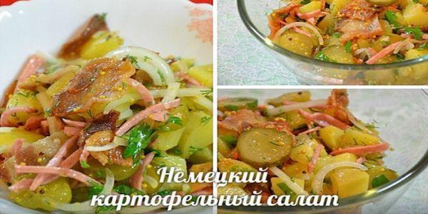 Немецкий картофельный салат. Сытно и необычно! | NashaKuhnia.Ru
