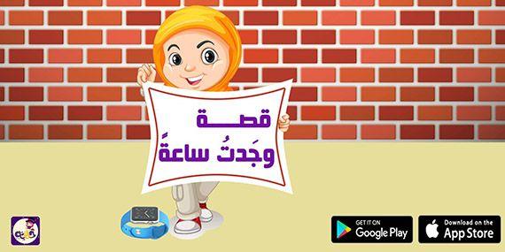 قصص قصيرة هادفة للاطفال اقرأها لطفلك قصص قصيرة هادفة ومعبرة بالعربي نتعلم Islamic Kids Activities Islam For Kids Islam Beliefs