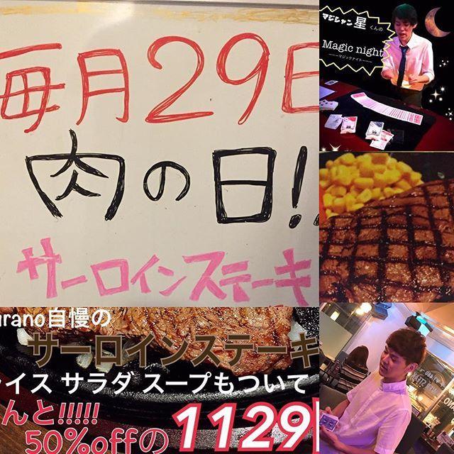 毎月29日は‼️ 7月29日はSAKURANO恒例の肉の日スペシャルメニューDAY‼️ そして 今月は、スペシャルゲストに、イケメンマジシャン星くん登場! あなたの目の前で、あのマジックが生で見れますよ! 勿論、サーロインステーキにライス・サラダ・スープが付いてのスペシャルプライス¥1129で‼️ #ステーキハウス#藤沢#藤沢ランチ#飲食店 #江の島#居酒屋 #ワイン #ディナー #美味しい #デート #湘南 #藤沢駅#サーロイン#お洒落 #女子会 #food#instalike #like4like #湘南海岸#肉#ステーキ居酒屋#foodporm#飲み放題#delicious  #バーベキュー#飲めるステーキ屋 #サクラノステーキ #sakuranosteak #肉の日 #マジックアワー