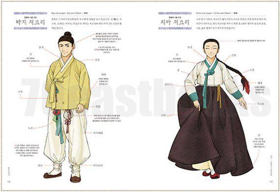 Hanbok Art Book Joseon Dynasty Hanbok Story And Illustrations Art Book Korean Culture Art Book Hanbok Korean Traditional Dress Korean Historical Fashion