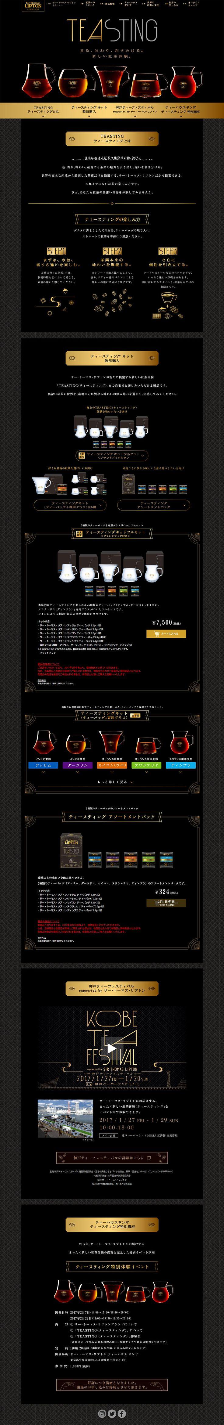 TEASTING【飲料・お酒関連】のLPデザイン。WEBデザイナーさん必見!ランディングページのデザイン参考に(アート・芸術系)