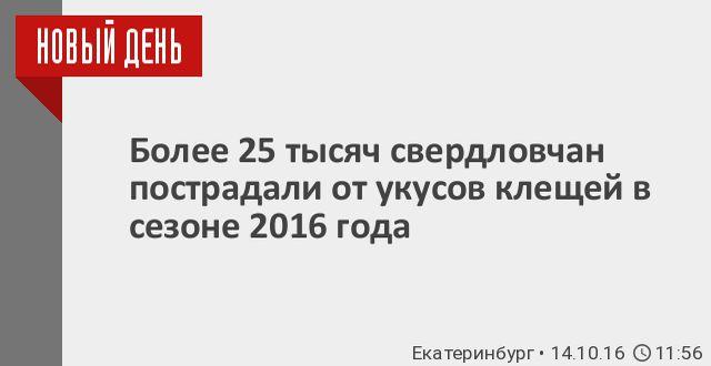Более 25 тысяч свердловчан пострадали от укусов клещей в сезоне 2016 года - Новый День - Урал