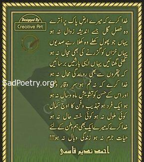 independance day urdu poetry