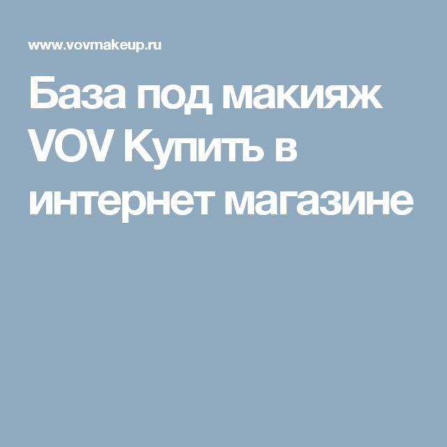 База под макияж VOV Купить в интернет магазине