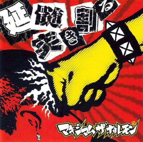 Maximum The Hormone Enzui Tsukiwaru Rock Japan Music Single Maxi CD NEW