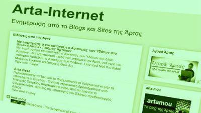 arta mou: Άρτα, οι τελευταίες ειδήσεις