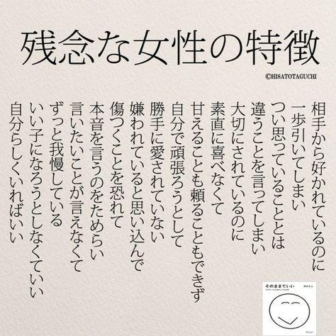 残念な女性の特徴。傷つくことを恐れず、自分から動くこと。 . . . #残念な女性の特徴#女性#アラサー #いい子#ポエム#日本語#結婚 #恋愛#片思い#婚活#そのままでいい
