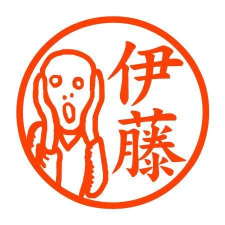 【楽天市場】ムンクの「叫び」 認印:邪悪なハンコ屋 しにものぐるい