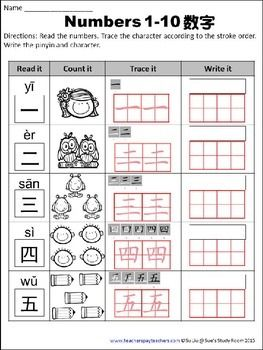 numbers 1 10 chinese word work and activities mandarin chinese word work chinese lessons. Black Bedroom Furniture Sets. Home Design Ideas