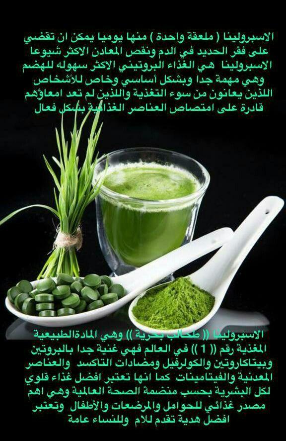 Pin By Olfa Said On Recettes De Cuisine Good Healthy Recipes Healthy Tips Health Advice