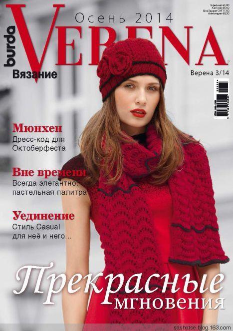 Verena 2014秋刊新书预览,有解 - 舒舒的日志 - 网易博客