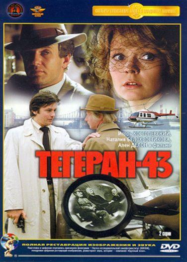 Тегеран-43 (Tegeran-43)