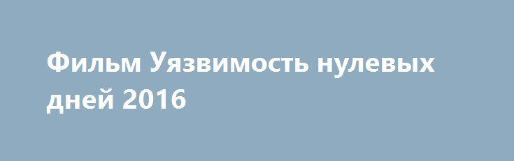 Фильм Уязвимость нулевых дней 2016 http://kinogo-onlaine.net/1378-film-uyazvimost-nulevyh-dney-2016.html