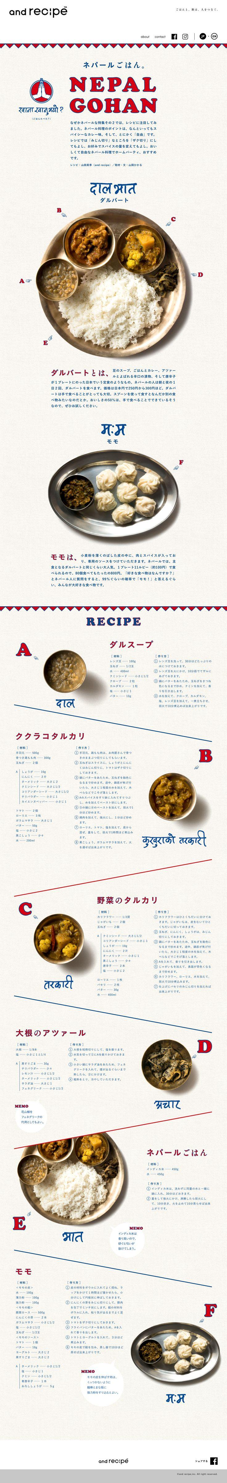 ネパールごはん。  and recipe