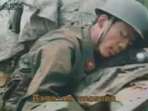 血染的風采 - 紀念1979年中越戰爭中國陣亡軍人