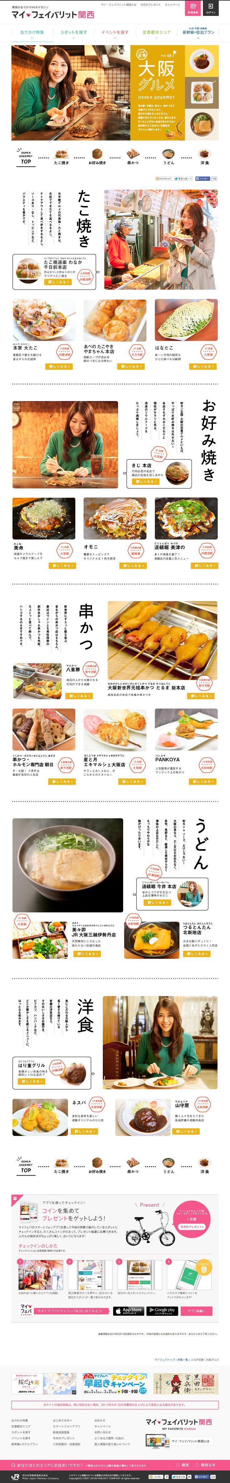 大阪グルメ - マイ・フェバ関西