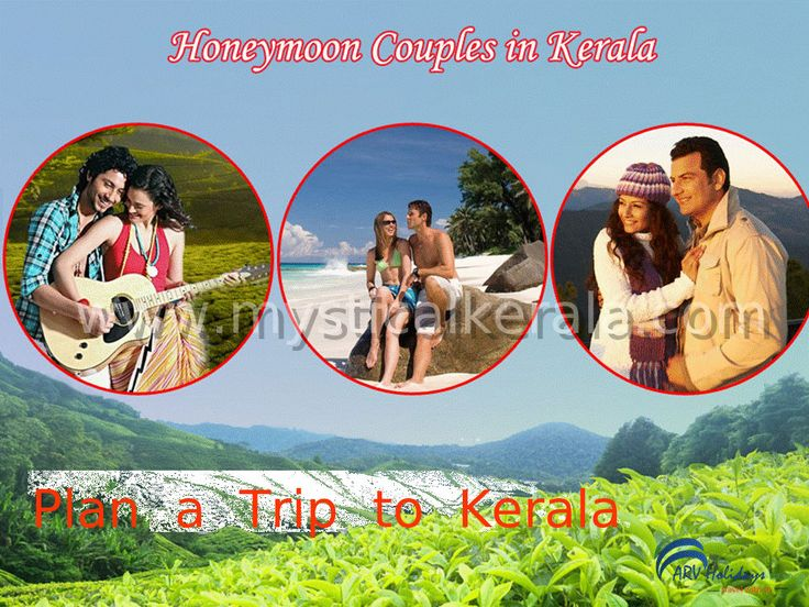 Kerala Honey moon packages are the perfect packages to celebrate once in a lifetime for a honeymoon. Kerala Honeymoon Packages gives the couple wonderful way to know each other and spend some of the most romantic moments of their life away from home in hill stations of Munnar and Thekkady, backwaters of Alleppey and Kumarakom, Estuarys in Poovar and Beaches in Kovalam, Varkala, Cherai and Kanyakumari. http://goo.gl/AAFHRC