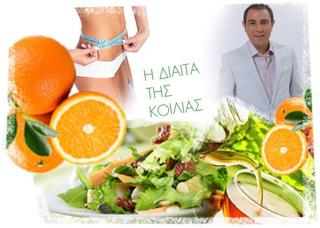 H δίαιτα του Δημήτρη Γρηγοράκη για να κάψεις το λίπος από την κοιλιά...