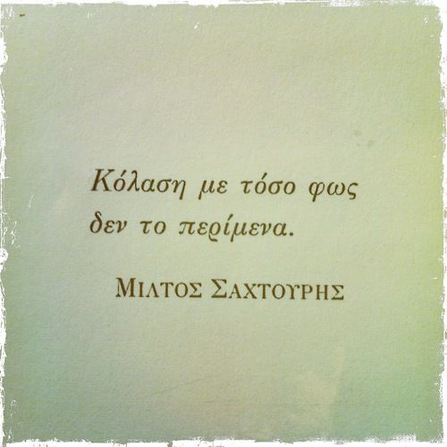 """I never expected Hell to be so full of light.""  greek quotes"