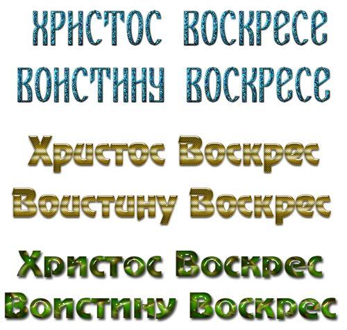 Текст поздравлений, надписи к Пасхе