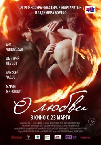 О любви (2016)
