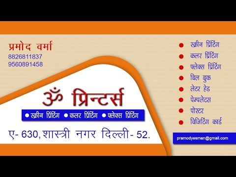 Visiting Card Design (Typing In Hindi) In Photoshop - Pramod Yes - visiting cards