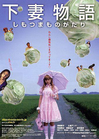 下妻物語 (Kamikaze Girls) (2004) // 中島哲也 (Tetsuya Nakashima)