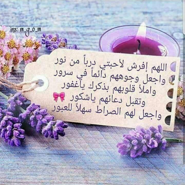 اسأل الله أن يحقق أمانيكم و بالعافية يكسيكم وعن غيره يغنيكم ومن خير الدينا والآخرة يعطيكم Morning Greeting Beautiful Names Of Allah Islam Facts