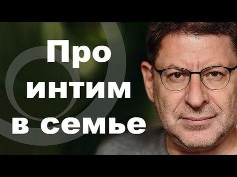 Михаил Лабковский - про постельные странности. - YouTube