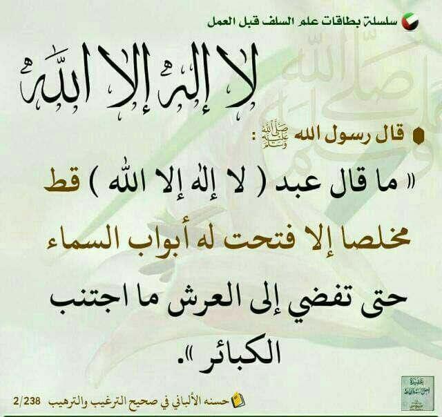 Pin By Nor Elhoda On احاديث صحيحه Hadith Islam Arabic Calligraphy
