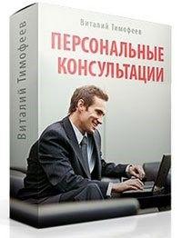 Подробное описание и обзор партнерской программы Виталия Тимофеева — В гостях у Татьяны!