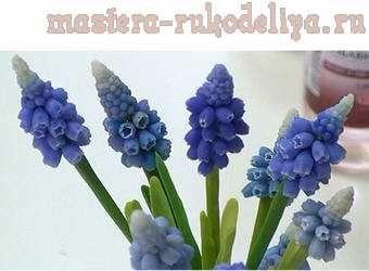 Мастер-класс по керамической флористике: Мускари