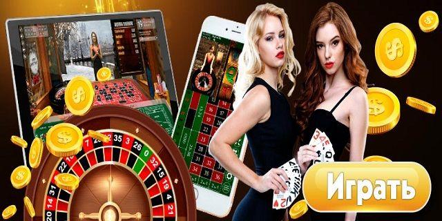 казино реальные на деньги рулетка рубли i