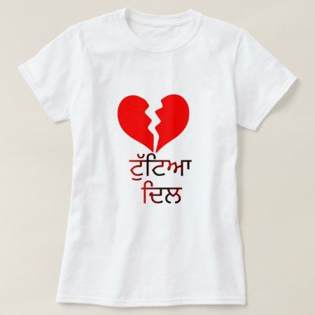 Text in Punjabi : ਟੁੱਟਿਆ ਦਿਲ and  broken red heart T-Shirt - tap to personalize and get yours