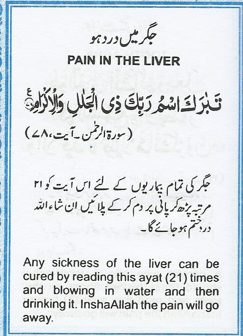 Pain in the liver