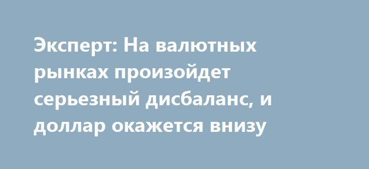 Эксперт: На валютных рынках произойдет серьезный дисбаланс, и доллар окажется внизу http://rusdozor.ru/2017/06/08/ekspert-na-valyutnyx-rynkax-proizojdet-sereznyj-disbalans-i-dollar-okazhetsya-vnizu/  О долларовом «пузыре», состоянии нынешней экономики рассказал в эксклюзивном интервью заместителю главного редактора телеканала Царьград Юрию Пронько экономист, руководитель Русского экономического общества имени С.Ф. Шарапова Валентин Катасонов — Известный в США инвестор Джим Роджерс, владелец…