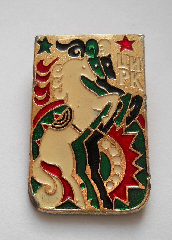 Circus Badge Horses Animals Pin Vintage USSR Rare by LucyMarket
