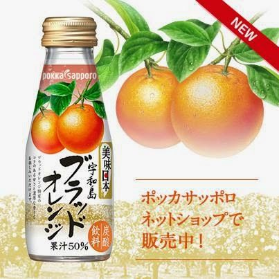 Food Science Japan: Pokka Sapporo Blood Orange